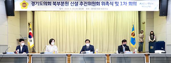 경기도의회가 지난달 23일 도의회에서 '북부분원 신설 추진위원회 위촉식 및 1차 회의'를 진행하는 모습.